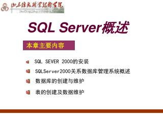 SQL Server ??