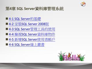第 4 章  SQL Server 資料庫管理系統