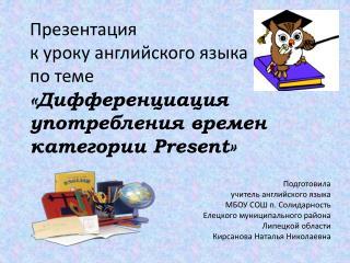 Подготовила учитель английского языка МБОУ СОШ п. Солидарность Елецкого муниципального района