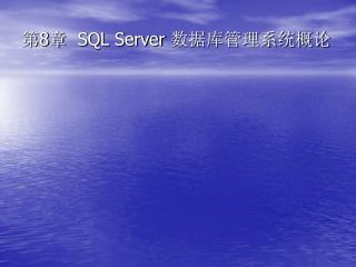 第 8 章   SQL Server  数据库管理系统概论