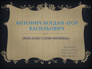 Антонич Богдан-Ігор Васильович
