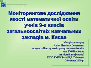 Матеріали виступу  Аліни Павлівни Семененко, методиста Центру моніторингу столичної освіти