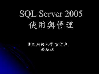 SQL Server 2005 使用與管理