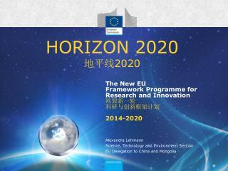 HORIZON 2020 地平线 2020