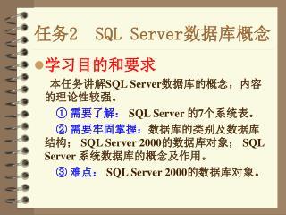 任务 2  SQL Server 数据库概念