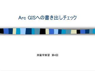 Arc GIS への書き出しチェック