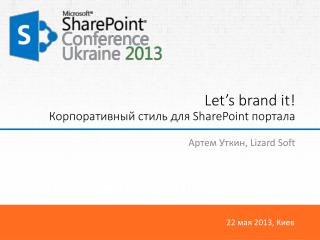 Let's brand it! Корпоративный стиль для  SharePoint  портала