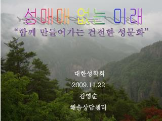 대한성학회  2009.11.22 김영순 해솔상담센터