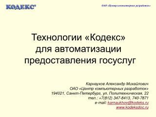 ОАО «Центр компьютерных разработок»