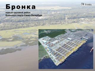 Проект ММПК «Бронка» получил положительное заключение