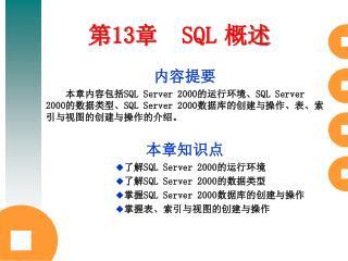 第 13 章   SQL 概述