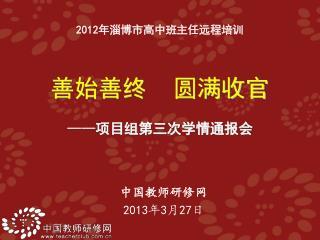 中国教师研修网 2013 年 3 月 27 日
