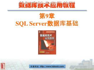 第 9 章  SQL Server 数据库基础