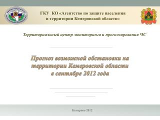 ГКУ  КО «Агентство по защите населения  и территории Кемеровской области»