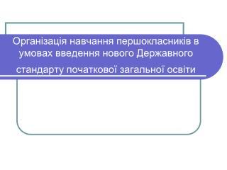 """Про проведення  Всеукраїнсько ї   акції  """"Дай руку, першокласнику!"""""""