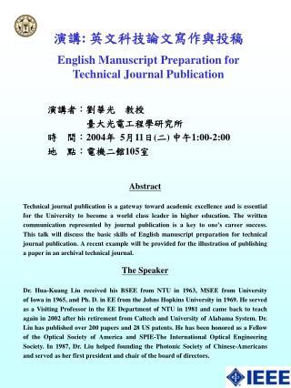 演講 :  英文科技論文寫作與投稿 English Manuscript Preparation for  Technical Journal Publication