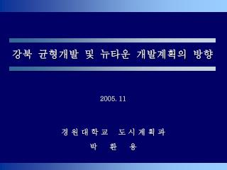 2005. 11