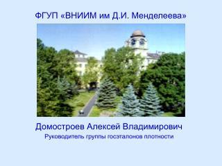 ФГУП «ВНИИМ им Д.И. Менделеева»