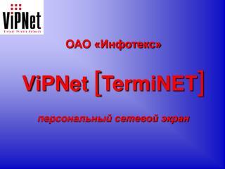ОАО «Инфотекс» ViPNet  [ TermiNET ] персональный сетевой экран