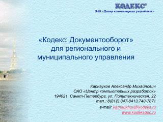 «Кодекс: Документооборот»  для регионального и муниципального управления