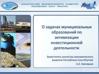 О задачах муниципальных образований по активизации инвестиционной деятельности