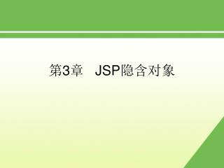 第 3 章    JSP 隐含对象