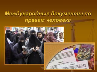 Международные документы по правам человека