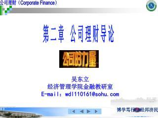 吴东立 经济管理学院金融教研室 E-mail:wdl110161@sohu