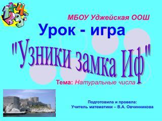 МБОУ Уджейская ООШ