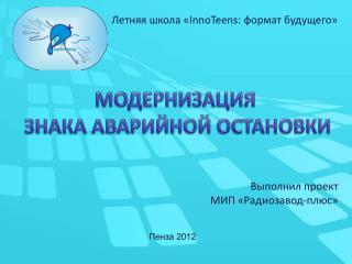 Выполнил проект  МИП «Радиозавод-плюс»