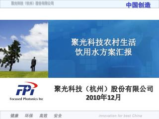 聚光科技(杭州)股份有限公司 2010 年 1 2月