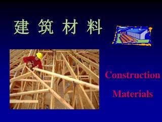 建  筑  材  料