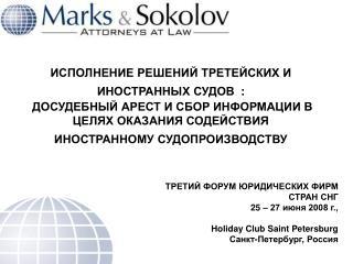ТРЕТИЙ ФОРУМ ЮРИДИЧЕСКИХ ФИРМ СТРАН СНГ 25 – 27 июня 2008 г.,