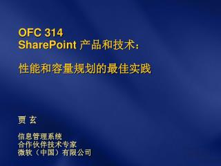 OFC 314  SharePoint  产品和技术: 性能和容量规划的最佳实践