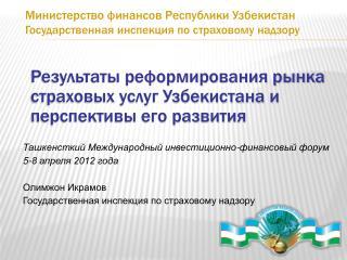 Результаты реформирования рынка страховых услуг Узбекистана и перспективы его развития