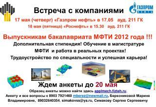 Встреча с компаниями 17 мая (четверг) «Газпром нефть» в 17.05   ауд. 211 ГК