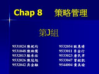 Chap 8      策略管理