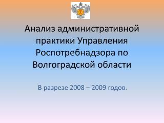 Анализ административной практики Управления Роспотребнадзора по Волгоградской области