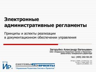 Загоруйко Александр Евгеньевич