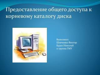П редоставление общего доступа  к корневому каталогу диска