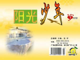雷锋 (1940 ~ 1 962)  中国人民解放军全心全意为人民服务的楷模 , 共产主义战士。湖南望城县人。 1949 年参加儿童团 , 担任儿童团长。 1954 年加入了中国共产党。