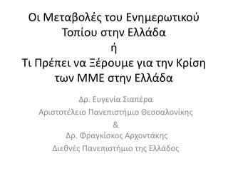 Δρ. Ευγενία  Σιαπέρα Αριστοτέλειο Πανεπιστήμιο Θεσσαλονίκης &  Δρ. Φραγκίσκος Αρχοντάκης