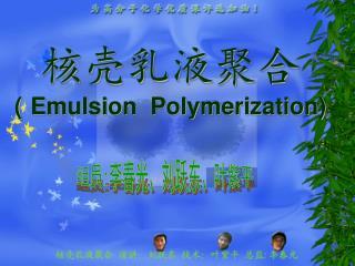 核壳乳液聚合 ( Emulsion  Polymerization)