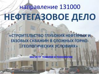 направление 131000  НЕФТЕГАЗОВОЕ ДЕЛО