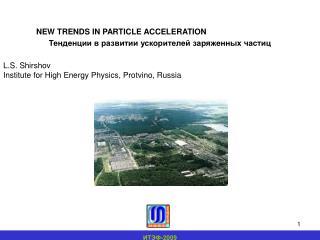 NEW TRENDS IN PARTICLE ACCELERATION Тенденции в развитии ускорителей заряженных частиц