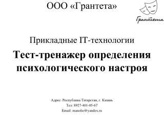 ООО «Грантета»