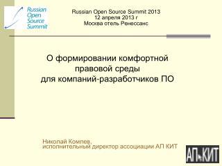 Russian Open Source Summit 2013 12 апреля 2013 г  Москва отель Ренессанс