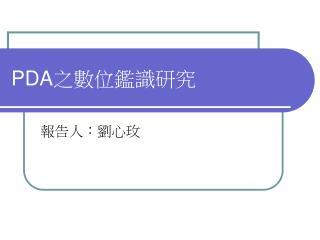 PDA 之數位鑑識研究