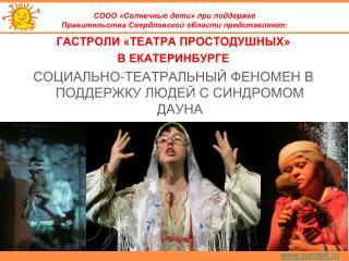 СООО «Солнечные дети» при поддержке  Правительства Свердловской области представляют: