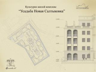 Культурно-жилой комплекс
